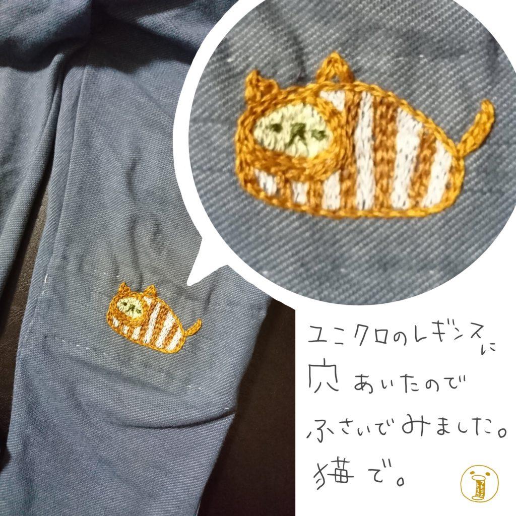 猫の刺繍で穴ふさぎ