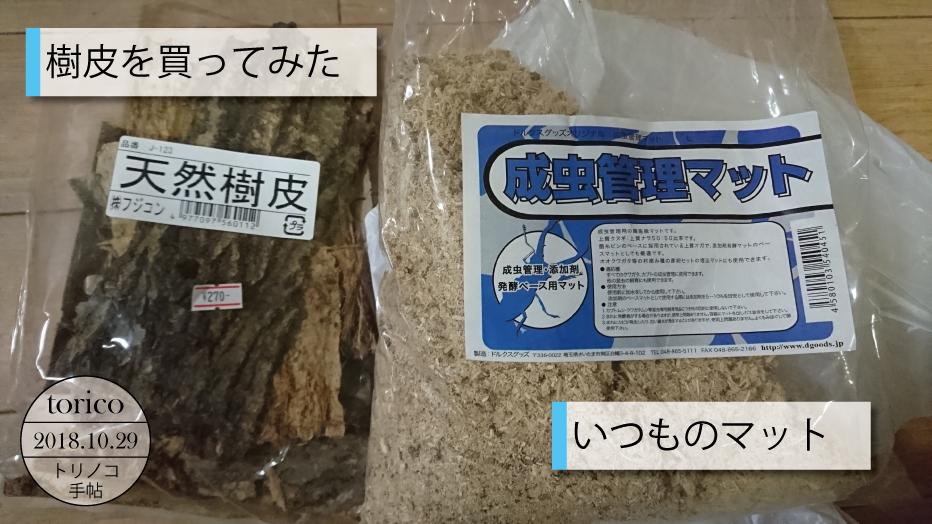 木の皮 成虫マット